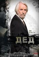 Дед (2011)
