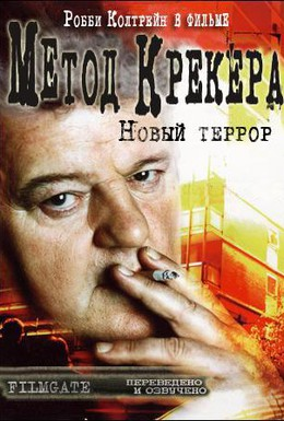 Постер фильма Метод Крекера. Новый террор (2006)