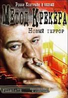 Метод Крекера. Новый террор (2006)