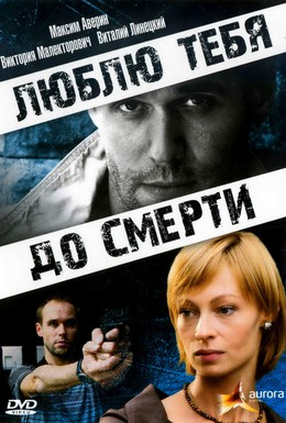 Постер фильма Люблю тебя до смерти (2007)