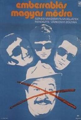 Постер фильма Похищение по-венгерски (1972)