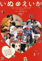 Все о моей собаке (2005)