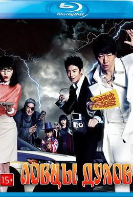 Постер фильма Истребители духов (2012)