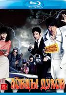 Истребители духов (2012)