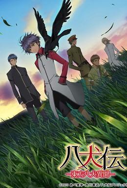 Постер фильма Хаккэндэн: Легенда о восьми Псах Востока (2013)