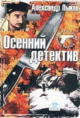 Постер фильма Осенний детектив (2002)