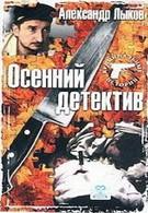 Осенний детектив (2002)
