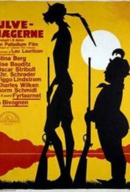 Постер фильма Охотники на волков (1926)