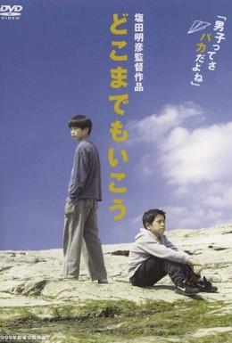 Постер фильма Без оглядки (1999)