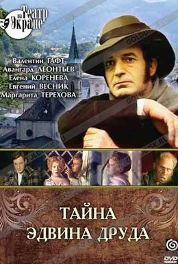 Постер фильма Тайна Эдвина Друда (1980)