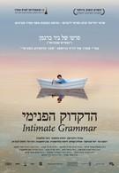 Внутренняя грамматика (2010)