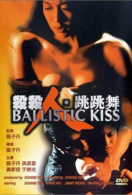 Постер фильма Баллистический поцелуй (1998)