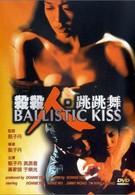 Баллистический поцелуй (1998)