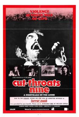 Постер фильма Приговорённые к пожизненному (1972)
