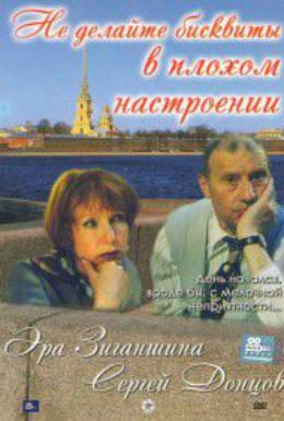Постер фильма Не делайте бисквиты в плохом настроении (2003)
