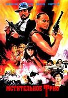 Мстительное трио (1989)