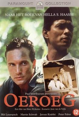 Постер фильма Урух (1993)