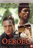 Урух (1993)