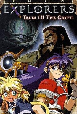 Постер фильма Исследователи руин (1995)
