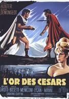 Золото для Цезарей (1963)