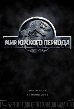 Постер фильма Мир Юрского периода (2015)