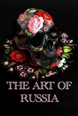 Постер фильма Искусство России (2009)