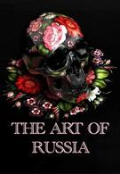 Искусство России (2009)