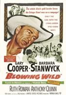 Дующий ветер (1953)