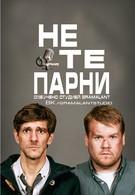 Не те парни (2013)