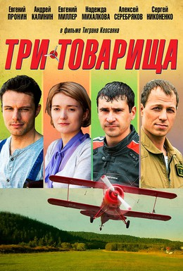 Постер фильма Три товарища (2012)