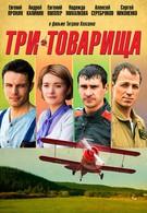 Три товарища (2012)