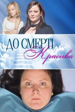 Постер фильма До смерти красива (2013)