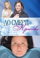 До смерти красива (2013)