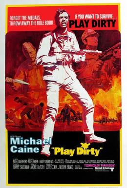 Постер фильма Грязная игра (1969)