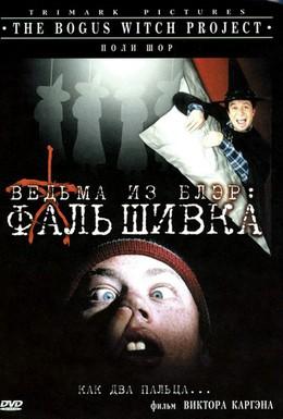 Постер фильма Ведьма из Блэр: Фальшивка (2000)