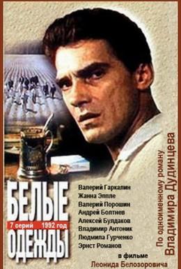 Постер фильма Белые одежды (1992)