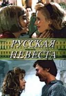 Русская невеста (1993)