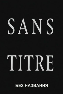 Постер фильма Без названия (1997)