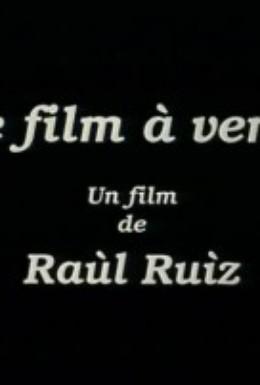 Постер фильма Грядущий фильм (1997)