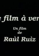 Грядущий фильм (1997)