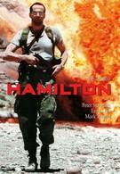 Гамильтон (1998)