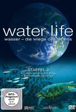 Постер фильма Водная жизнь (2009)