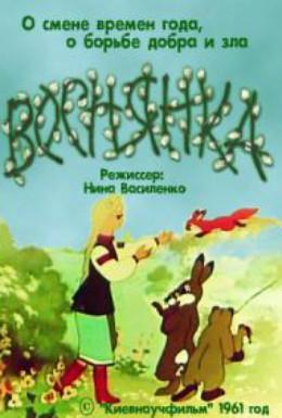Постер фильма Веснянка (1961)