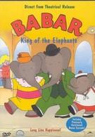 Слонёнок Бабар (1999)