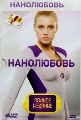 Постер фильма Нанолюбовь (2010)