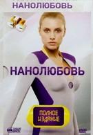 Нанолюбовь (2010)