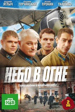 Постер фильма Небо в огне (2010)