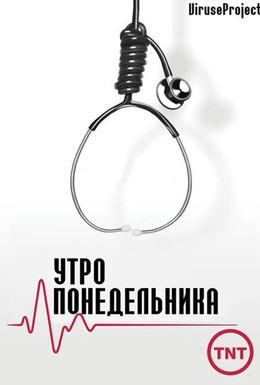 Постер фильма Тяжёлый понедельник (2013)