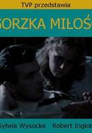 Горькая любовь (1990)