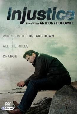 Постер фильма Несправедливость (2011)